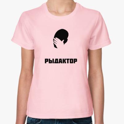 Женская футболка РЫДАКТОР №1