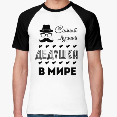 Футболка реглан Самый Лучший Дедушка!