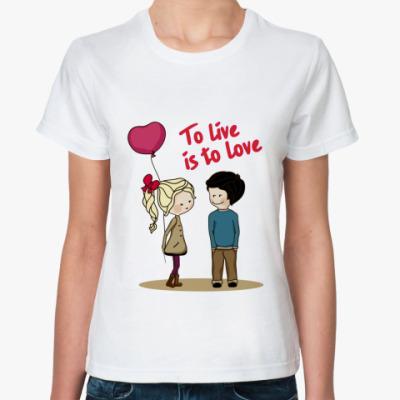 Классическая футболка Жизнь и любовь
