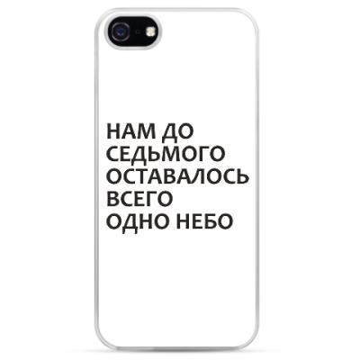 Чехол для iPhone Седьмое небо