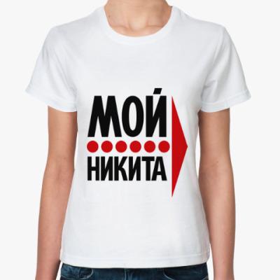 Классическая футболка Мой Никита