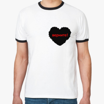 Футболка Ringer-T Верните сердце!