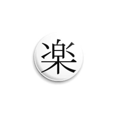 Значок 25мм Иероглиф raku (радость)