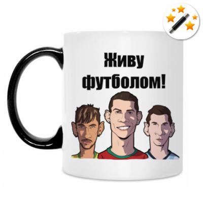 Кружка-хамелеон Футболисты Месси, Неймар, Рональдо