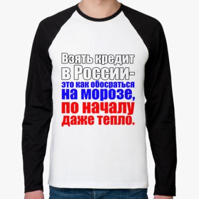 Футболка реглан с длинным рукавом Взять кредит в России