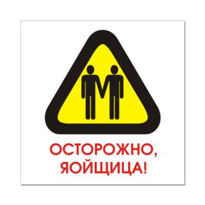 Наклейка (стикер)  'Яойщица'