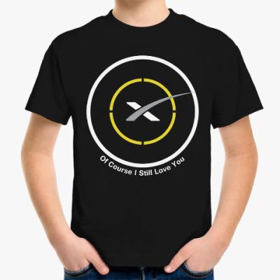 Детская футболка Of Course I Still Love You