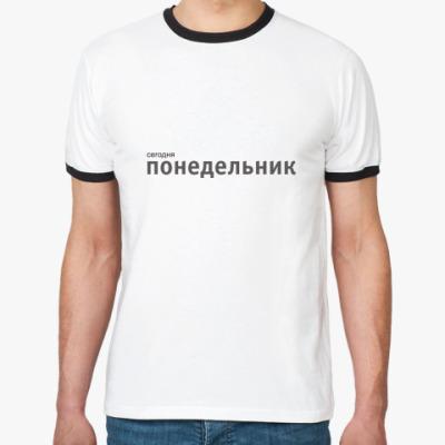 Футболка Ringer-T Понедельник