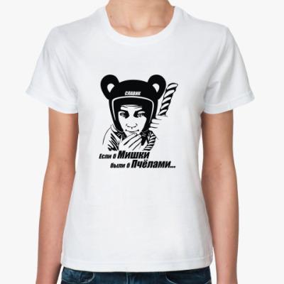 Классическая футболка Если б Мишки...