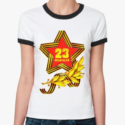 Женская футболка Ringer-T 23 февраля  Жен ()