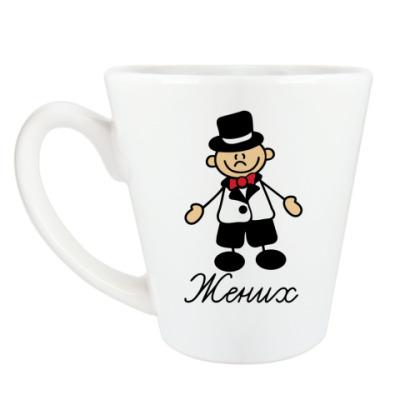 Чашка Латте Жених