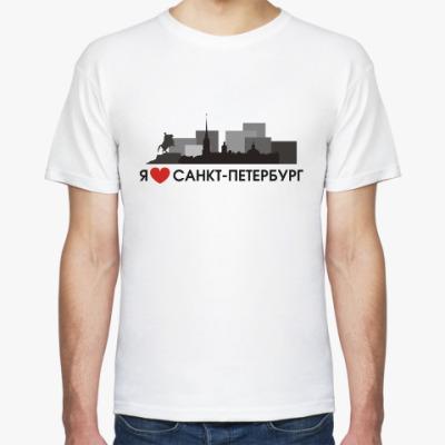 Футболка Я люблю Санкт-Петербург