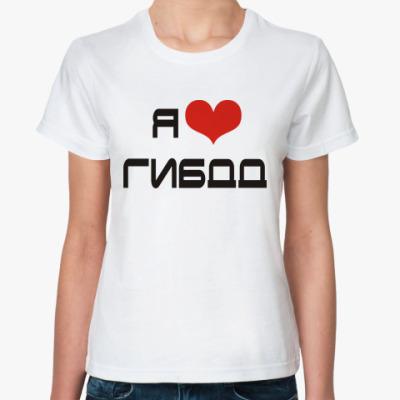 Классическая футболка Я люблю ГИБДД