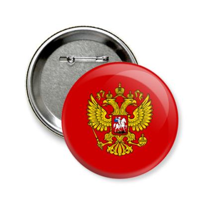 Значок 58мм Герб России