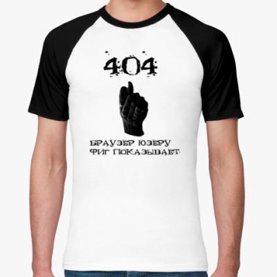 Футболка реглан 404