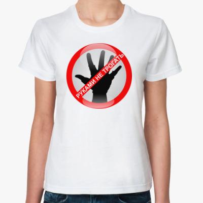 Классическая футболка Руками не трогать