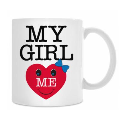 Кружка My Girl Love Me