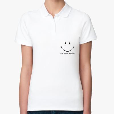 Женская рубашка поло  Все будет хорошо!