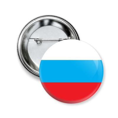 Значок 50мм Россия, Russia