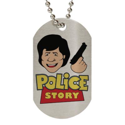 Жетон dog-tag Police story