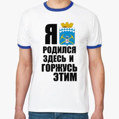 Футболка Ringer-T Я родился в Белово