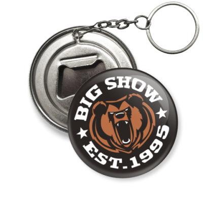 Брелок-открывашка  big show