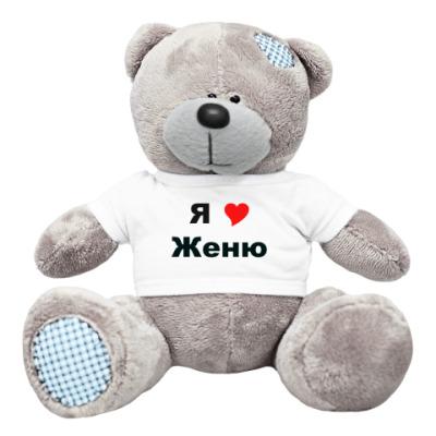 Плюшевый мишка Тедди Я люблю Женю