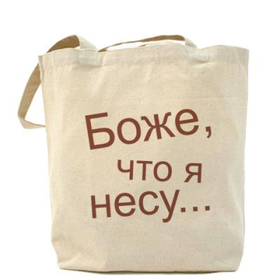 Сумка Что я несу, Коричн, 1-стор.