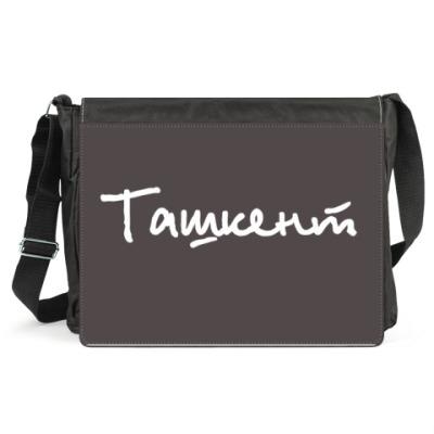 Сумка Ташкент