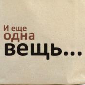 Принт Холщовая сумка