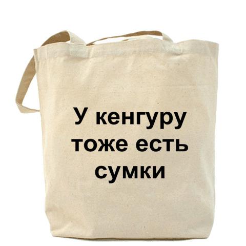 4802d795c330 Сумка У кенгуру тоже есть сумки купить на Printdirect.ru | 538218-30