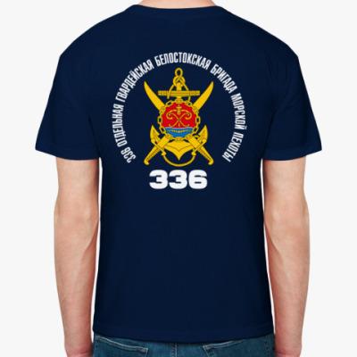 336 гв. ОБрМП Белостокская