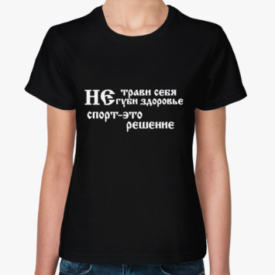 Женская футболка Не трави себя