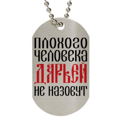 Жетон dog-tag Дарья