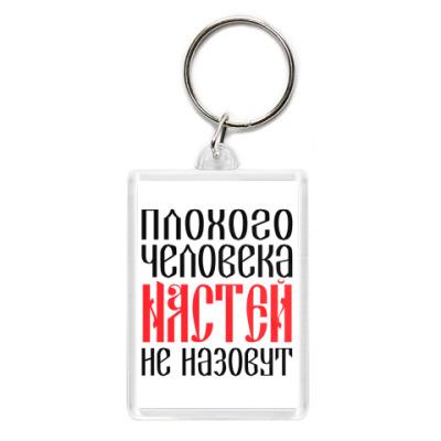 Брелок Настя