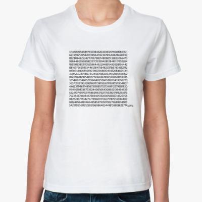 Классическая футболка  ж 3,1415926535ЗДЕЦ.