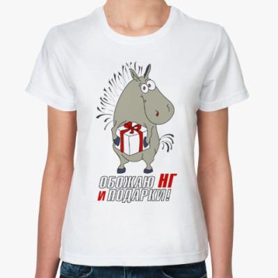 Классическая футболка Обожаю НГ и подарки