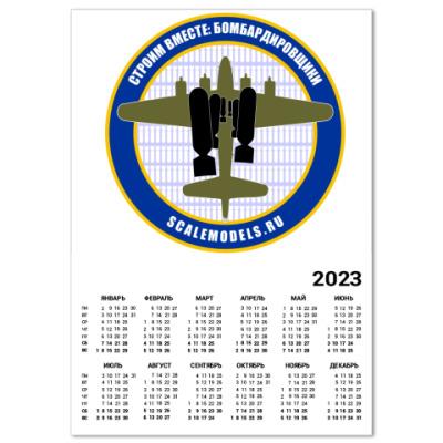 Календарь Бомбардировщики A2