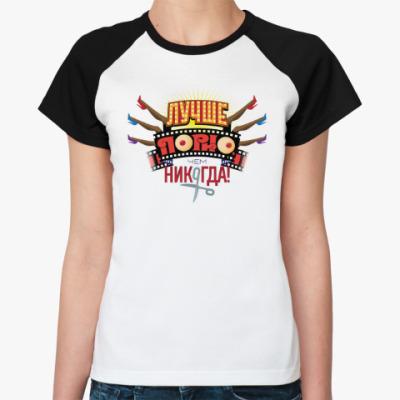 Женская футболка реглан Захар Ящин для Несчастного Случая