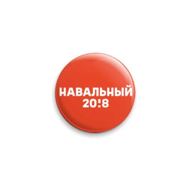 Значок 25мм Навальный 2018