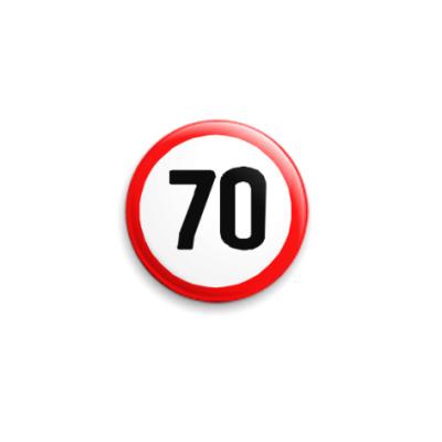Значок 25мм ограничение скорости