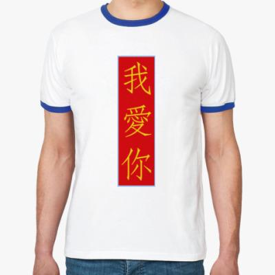 Футболка Ringer-T Я люблю тебя по-китайски