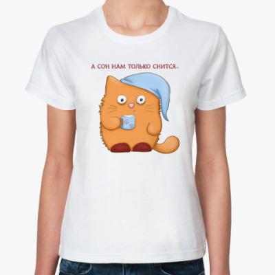Классическая футболка Немного о сне