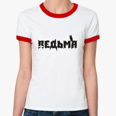 Женская футболка Ringer-T Ведьма