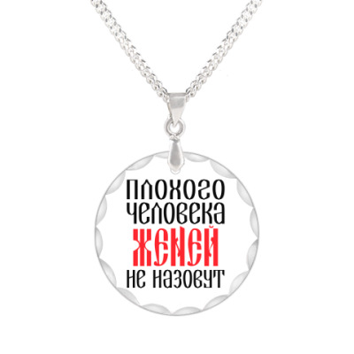 Кулон Женя
