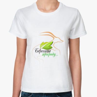Классическая футболка  'NatureOne'