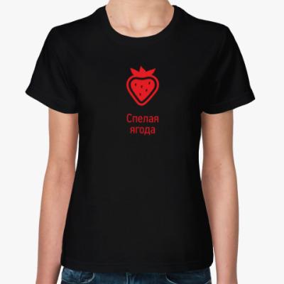 Женская футболка Спелая ягода