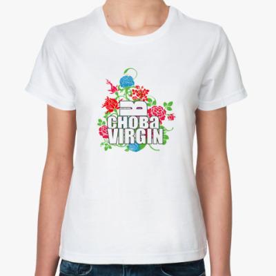 Классическая футболка снова Virgin