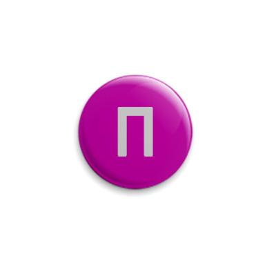 Значок 25мм 'Пяня. Фиолетови'