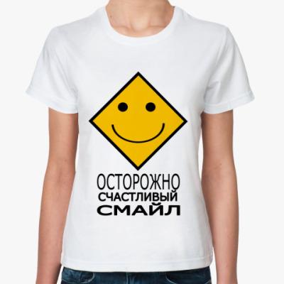 Классическая футболка Осторожно, смайл
